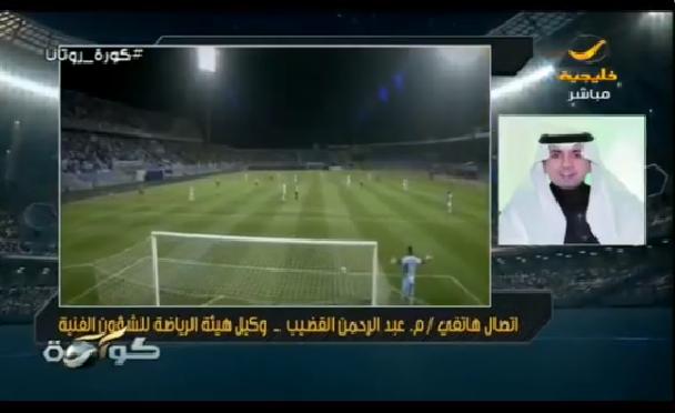 شاهد.. رد عبدالرحمن القضيب على سؤال الشنيف: هل تحركتم فقط بعد انتقادات رئيس النصر ؟!