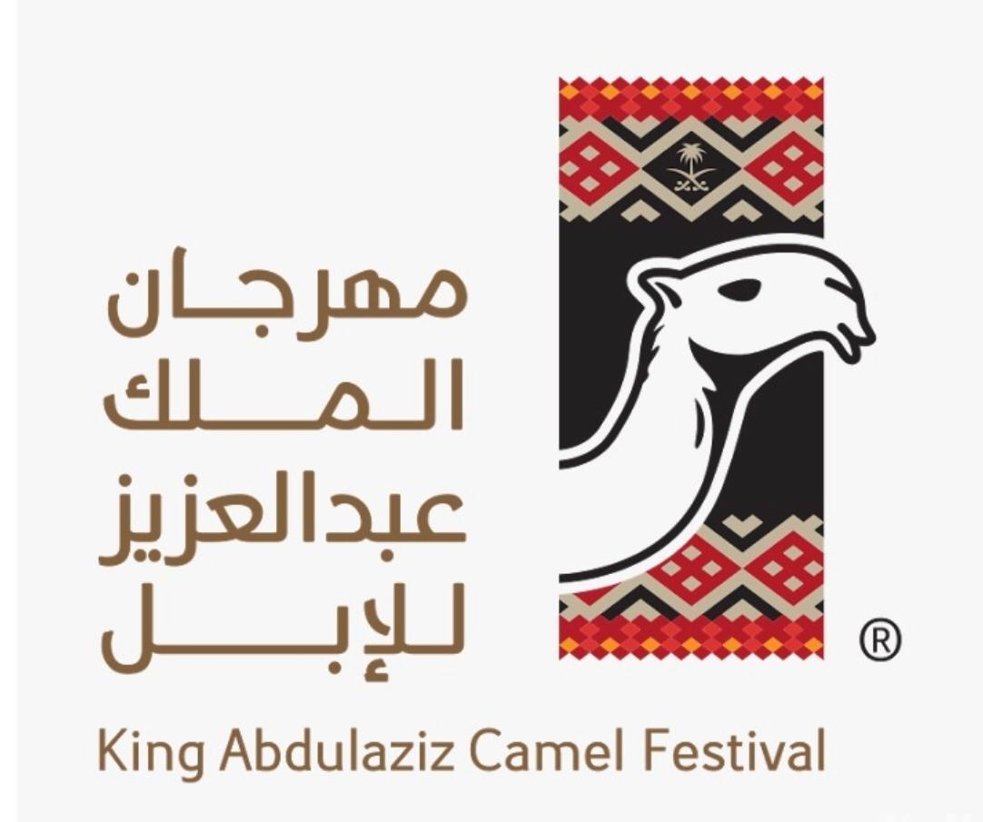 """""""فهد بن حثلين"""" يعلن عن موعد مهرجان الملك عبدالعزيز للإبل في نسخته الثالثة"""