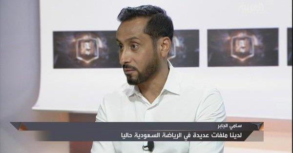 بالفيديو.. «سامي الجابر» يكشف عن تفاصيل استضافة بطولة كأس آسيا