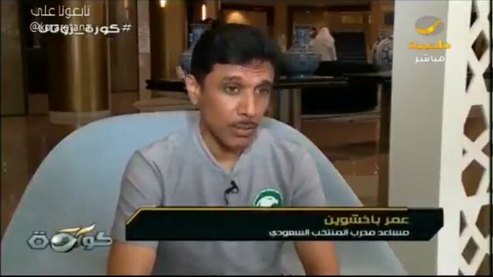 """بالفيديو.. عمر باخشوين: لهذه الأسباب تم اختيار """"حسين عبدالغني"""" لتشكيلة """"الأخضر"""" !!"""