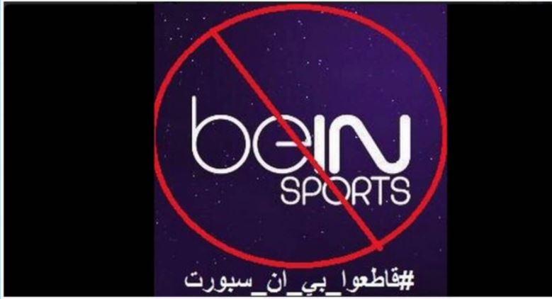 Beinsports تُقلص حجم الإنفاق على البطولات العالمية بسبب الخسائر