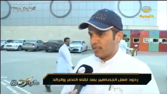 شاهد.. رد فعل الجماهير بعد مباراة النصر والرائد