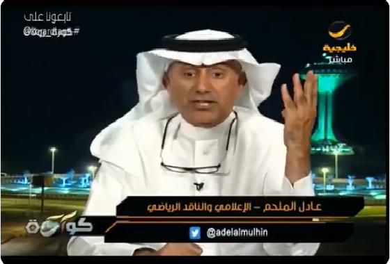 بالفيديو.. عادل الملحم: لهذه الأسباب لم تستطع أندية المنطقة الشرقية المحافظة على المنافسة!
