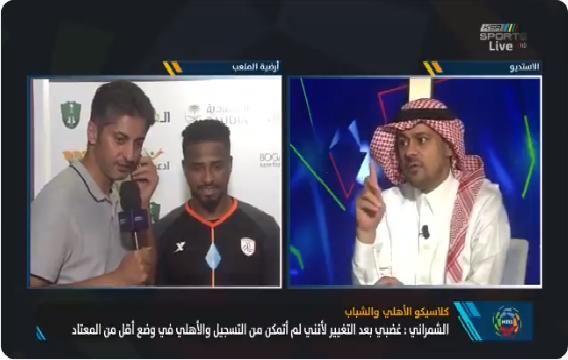 """بالفيديو.. خالد الشنيف يوجه رسالة لـ """"ناصر الشمراني"""" بعد اداءه امام الأهلي!"""