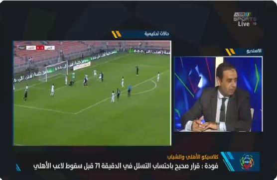 بالفيديو.. خبير تحكيمي يفجر مفاجأة في مباراة الأهلي والشباب !