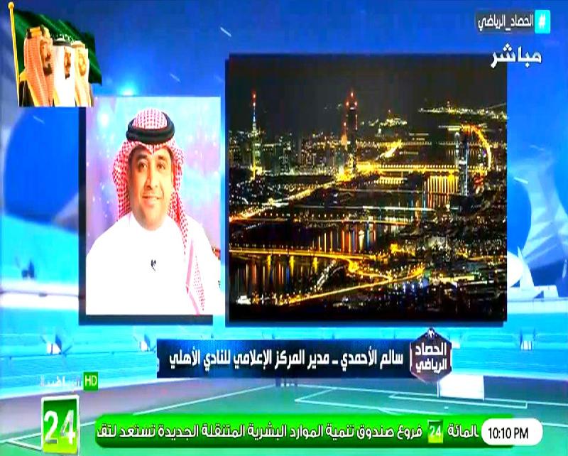 """بالفيديو.. كيف رد """"سالم الأحمدي"""" على تصريحات """" خالد البلطان""""؟!"""