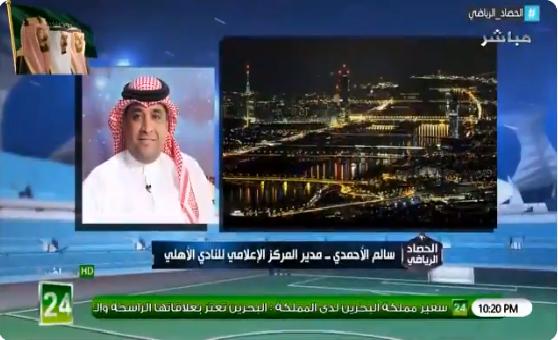 """بالفيديو.. سالم الأحمدي يوضح حقيقة ما حدث بين اللاعب""""سعيد المولد"""" و""""تركستاني""""!"""