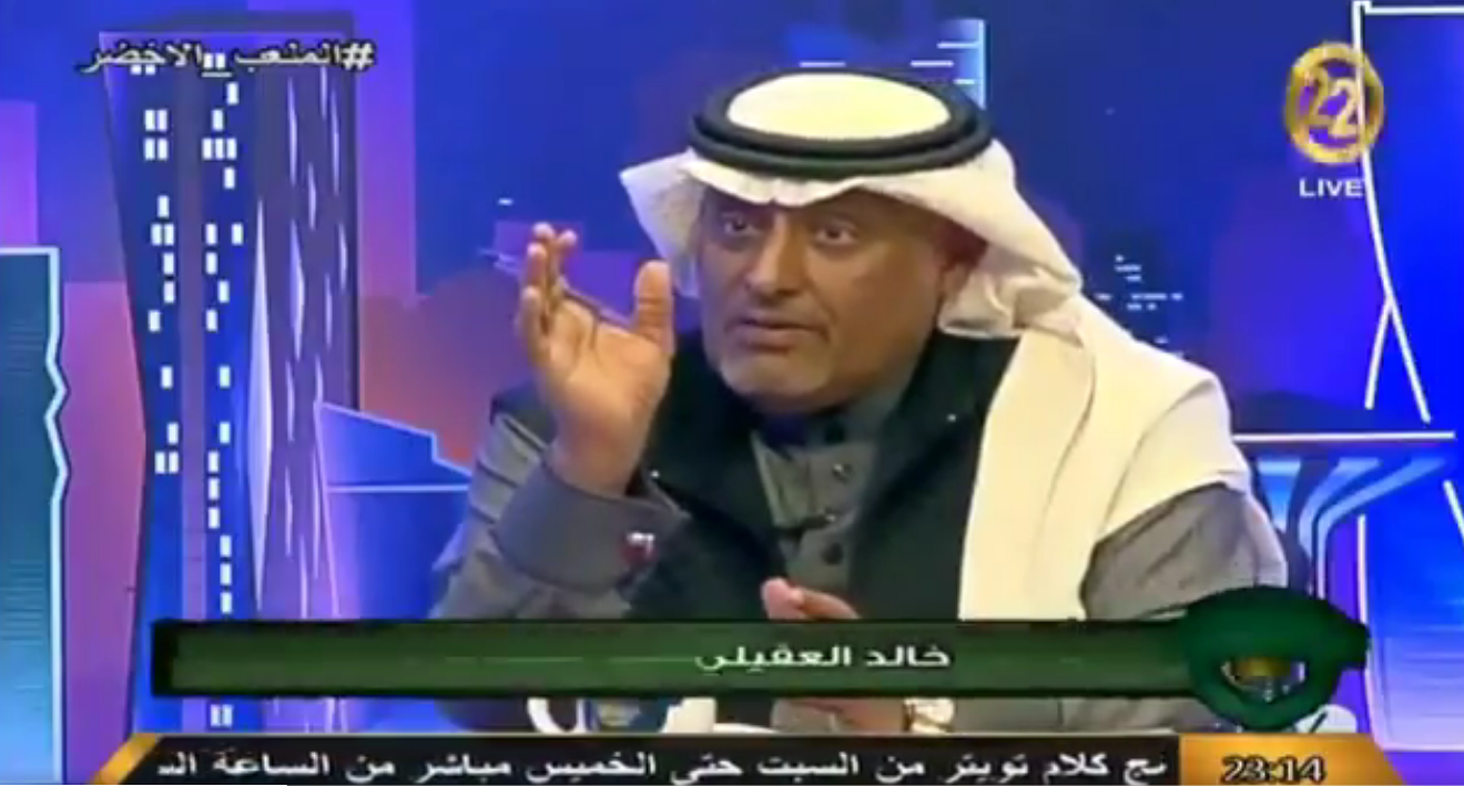بالفيديو..خالد العقيلي: لو بلنتي الحزم صحيح بنسبة 40%..فإن بلنتي الفرج أمام النصر صحيح بنسبة 90%