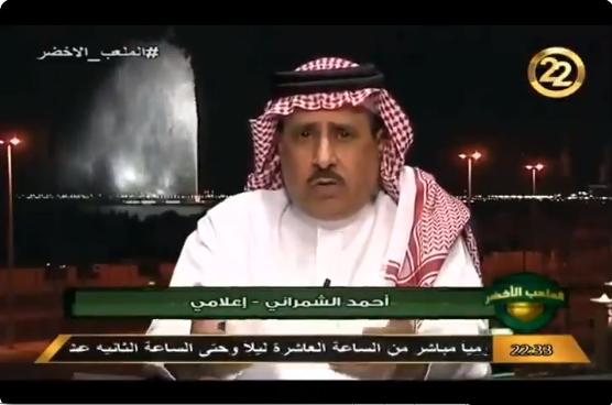 بالفيديو..أحمد الشمراني: مشكلة النصر هي البداية الخاطئة