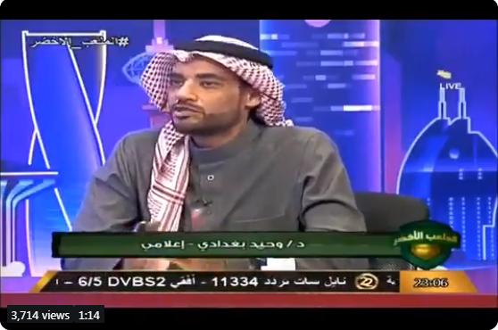 بالفيديو..وحيد بغدادي: الجمهور ماراح يقاطع المدرجات من أجل تصريح خالد البلطان