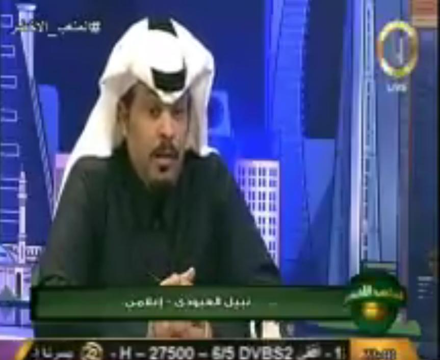 بالفيديو..نبيل العبودي: أتمنى من الهلاليين يصورون دكة البدلاء ويرسلونها بالفاكس للاتحاد السعودي