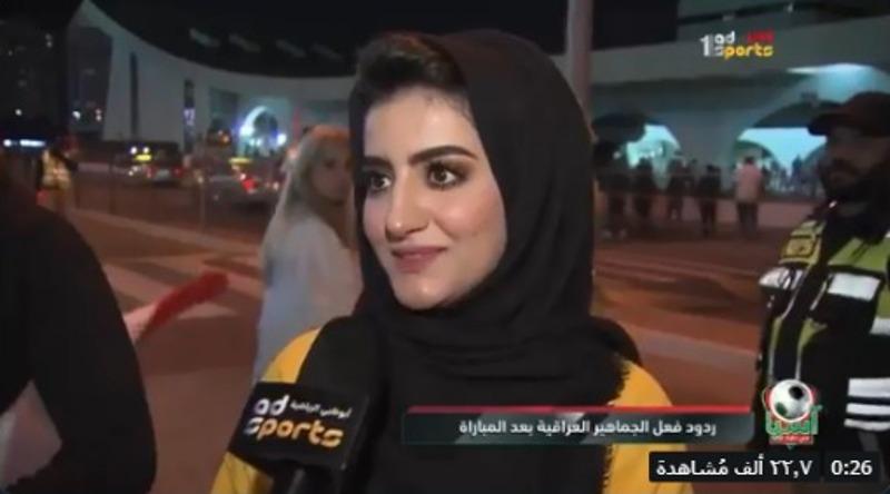 شاهد ردة فعل مشجعة عراقية حسناء بعد الخسارة من قطر ومغادرة كأس آسيا