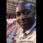 """شاهد.. مقطع طريف لمشجع سوداني يقلد """"محمد الشلهوب""""!"""