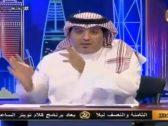 بالفيديو..الهشبول:اعتذر لكل إعلامي سعودي يشجع النادي الأهلي