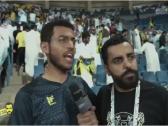 """بالفيديو.. مشجع تعاوني: الأثنين بنهدي الدوري """"للنصر""""!"""