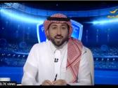 بالفيديو..الشنيف يعلق عقب فوز الهلال على الأهلي وتأهله لنهائي كأس زايد