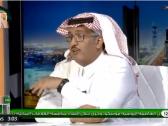 بالفيديو..عبدالله المالكي:الحكم بدء من اليوم على لجنة الانضباط وهناك من يقول انه هلالي أو نصراوي