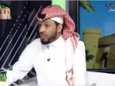 بالفيديو.. المريسل: لن ألوم الإعلام المهتم بالشأن الهلالي على ما يطرحونه!