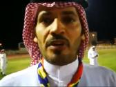"""شاهد.. تعليق رئيس نادي الحزم """"عبدالله المقحم"""" بعد بقاء فريقه في الدوري السعودي للمحترفين!"""