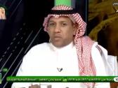 بالفيديو.. سعد مبارك:  نادي الاتحاد اطلق عليه أيقونة في الكرة السعودية.. و هذا ما ينقص انمار الحائلي !