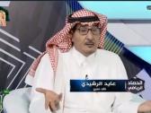 بالفيديو.. الرشيدي يفجر مفاجأة بشأن آخر اجتماع لأعضاء شرف الهلال !