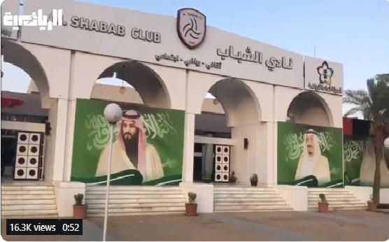 بالفيديو.. مقر نادي الشباب: حتى الأن لم يتقدم أي أحد لرئاسة النادي!