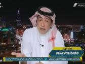 بالفيديو.. عادل التويجري: السومة عنده مشكلة في طريقة تعامله مع الأهلي!