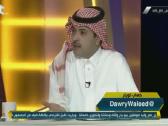 """بالفيديو.. عبدالله بن زنان: النصر """"زعيم"""" الأندية السعودية بشهادة الهلاليين!"""