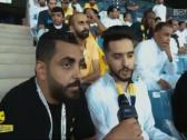 بالفيديو.. مشجع نصراوي: ما راح أهايط هذا الموسم !
