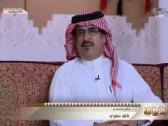 بالفيديو.. صالح الحمادي: لا أستبعد أن يكون الأهلي بطل الدوري!