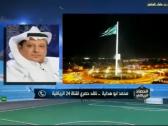 """بالفيديو.. """"محمد أبو هداية"""" يكشف عن ركلة جزاء غير محتسبة للهلال ضد الاتحاد !"""
