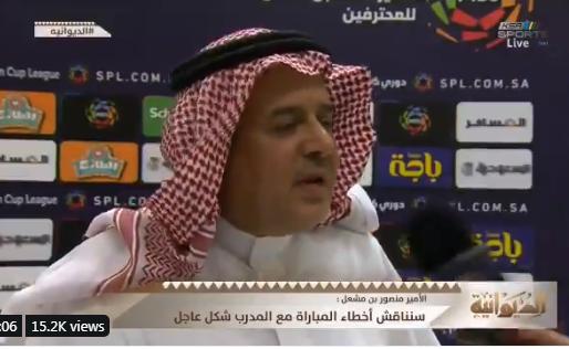 بالفيديو..الأمير منصور بن مشعل يكشف حقيقة وجود مشكلة بين المدرب وعمر السومة