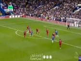 بالفيديو.. تشيلسي يحرز الهدف الأول في شباك ليفربول