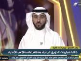 بالفيديو..تعليق ماجد الفهمي على إنسحاب عادل الملحم من البرنامج