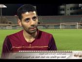 بالفيديو..تيسير الجاسم يوضح سبب إنهاء عقده مع الأهلي