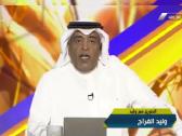 """بالفيديو..الفراج عقب تأهل الهلال: الله يسترك يا """"عبدالله المعيوف"""" زي ما سترتنا !"""