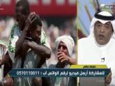 """بالفيديو.. الفراج: تأهل الأخضر وممثل الكرة السعودية """"الهلال"""" في البطولة الآسيوية هي القضايا الأهم والباقي شيء جانبي!"""
