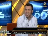 بالفيديو.. جهاد الحسين يكشف عن خطأ تحكيمي كان يتمنى فيه وجود تقنية الـ(VAR) أمام الهلال!