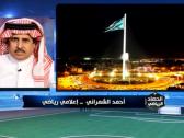 بالفيديو.. أحمد الشمراني: ما يحدث في الأهلي كارثة!