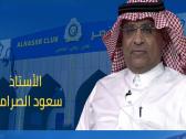رسمياً.. الصرامي متحدثاً لنادي النصر