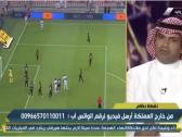 """بالفيديو..حامد البلوي يهاجم مدرب الاتحاد: سييرا """"شايف نفسه"""" والضرب في """"الميت"""" حرام"""