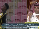"""بالفيديو..حامد البلوي: أنمار الحائلي ليس رجل """"خبيث"""" والدليل هو تحمله المسؤولية كاملة"""