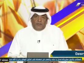 بالفيديو..الفراج عن حكم مباراة الهلال والسد: الله يكفينا شره..نتذكره بالدموع