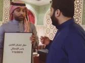 """شاهد: هدية """"ياسر القحطاني """" لـ """"تركي آل الشيخ"""" بمناسبة حفل اعتزاله!"""