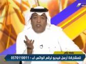 بالفيديو.. الفراج يعلق على ألقاب الأندية.. و تغير شعار نادي الوحدة بكتابة تاريخ جديد!