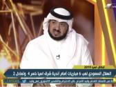 بالفيديو..العمري: كانت رغبة اللاعب محمد كنو في الانتقال للهلال ولو كان الأمر بيدي لذهبت به لهذا النادي