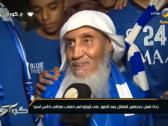 """بالفيديو..رد فعل جماهير """"الهلال"""" بعد الفوز على """"أوراوا"""" الياباني"""