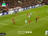 بالفيديو..مانشستر سيتي يسجل الهدف الأول في مرمى ليفربول