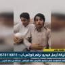 بالفيديو..مشجع نصراوي يدعم الهلال في نهائي دوري أبطال آسيا