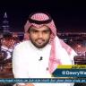 بالفيديو..خالد القحطاني يرد على مغرد يتهمه بالتناقض :شكلك غلطان بيني وبين أحد !